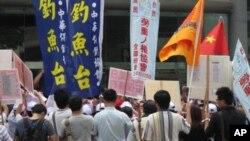 台湾保钓人士聚集在日本交流协会前抗议