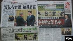 香港多份報章星期五大篇幅報道李源潮接見香港傳媒高層訪京團,批評佔中違法。 (美國之音湯惠芸)