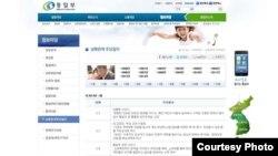 북한 소식 및 남북관계 관련 자료들이 게재되어 있는 한국 통일부 웹사이트. (자료사진)