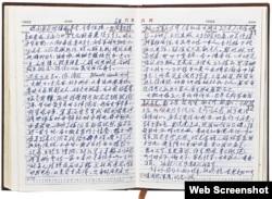 毛泽东前秘书李锐的六四日记 (香港明报照片)