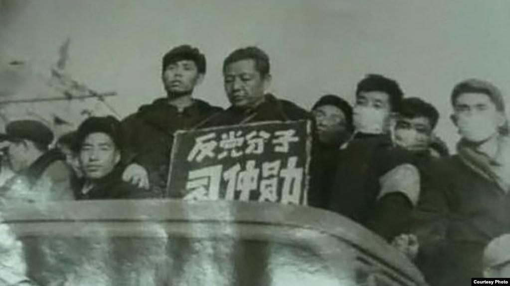"""习近平的父亲习仲勋在""""文革""""中被批斗。(网络图片)"""