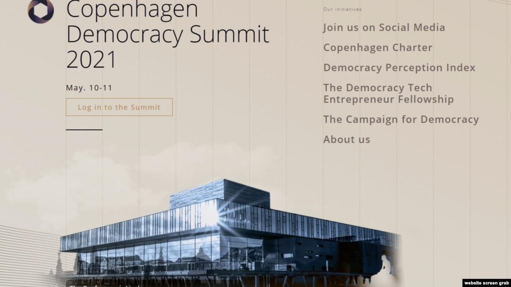 2021哥本哈根民主峰会