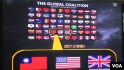 台灣立法院質詢圖片顯示台灣被列為恐攻攻擊對象