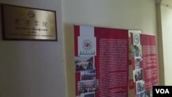 俄罗斯托木斯克大学的孔子学院。(美国之音白桦拍摄)