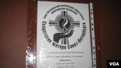 Эмблема организации «Солдатские матери Санкт-Петербурга»