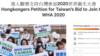 黃之鋒發動港人支持台灣參加世界衛生大會簽名運動