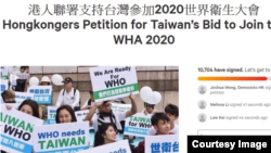 黃之鋒發動港人支持台灣參加世界衛生大會簽名運動(請願平台網站截圖)