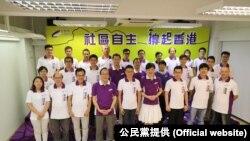 公民黨舉行區議會選舉誓師共派出25位參選人 (照片由公民黨提供)