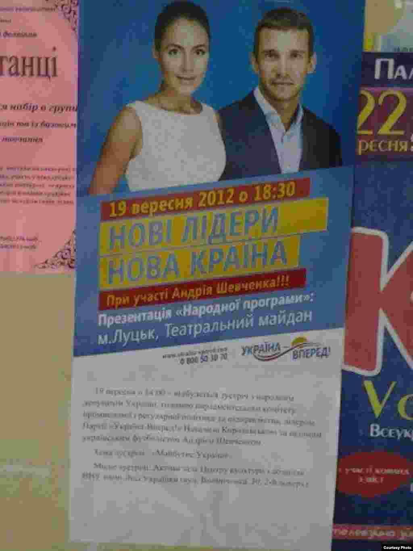 """""""Україна - вперед"""" в університеті в Луцьку"""