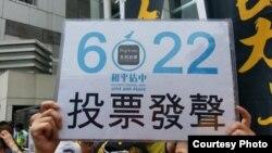 香港市民在中联办前高举和平占中运动6/22全民投票牌(网络图片)