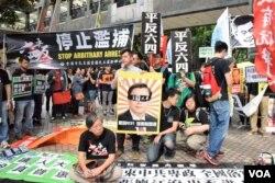 集會人士展示示威標語。(美國之音湯惠芸)