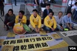 新民主同盟幾名成員到立法會外抗議教育局推行普教中「陰乾」廣東話。(美國之音湯惠芸攝)