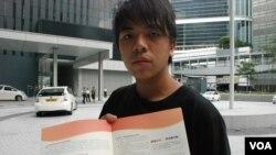 學民思潮發言人林朗彥展示國民教育手冊內有爭議性的內容