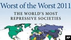 自由之家公布人权记录最差榜