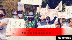 中共的强力打压由藏人、维吾尔人、香港人相继承受,最新的受害者是蒙古人