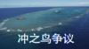 日本抗议中国在冲之鸟岛日本专属经济区海域进行调查