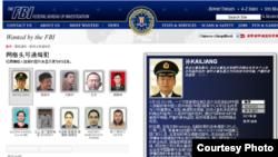 美国联邦调查局网络头号通缉犯