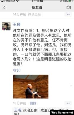 中国女企业家王瑛对美国之音说,请帮我发出这些图片,我的微信发不了。 (王瑛微信截图)