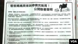 國民教育家長關注組在香港報章刊登超過1000人的聯署聲明,要求當局立即撤回國民教育科