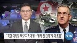 """[VOA 뉴스] """"북한 미사일 역량 지속 개발…'발사 전 단계' 방어 초점"""""""