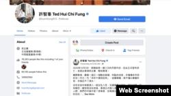 香港泛民前立法會議員許智峯宣布流亡海外。(許智峯臉書網頁截圖)