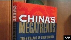 Një libër mbi Kinën dhe modernizimin e saj