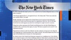 بازتاب عدم توافق در مذاکرات هسته ای در روزنامه های آمريکا