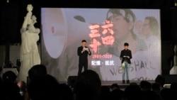 台湾副总统首次出席台北六四纪念会 呼吁中共平反六四