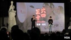 六四事件30周年纪念晚会2019年6月4日在台北自由广场举行。 (美国之音张永泰拍摄)