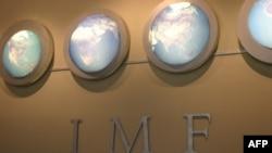 МВФ покращив прогноз росту глобальної економіки в 2010 році