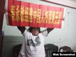 湖北独立人权观察员徐秦世界人权日要求释放秦永敏。(玫瑰中国网站图片)