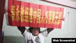 湖北独立人权观察员徐秦世界人权日要求释放秦永敏。(网络截图)