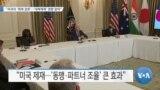 """[VOA 뉴스] """"미국의 '제재 검토'…'대북제재' 영향 없어"""""""