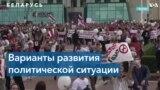 Беларусь спустя год с начала массовых протестов