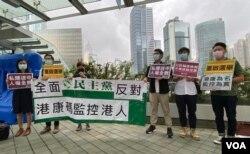 香港民主党多名成员9月15日到政府总部请愿,反对实行港康码。 (美国之音/汤惠芸)