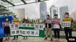 香港民主黨多名成員9月15日到政府總部請願,反對實行港康碼。(美國之音湯惠芸)
