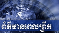 Khmer Morning News