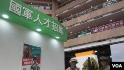台湾军方在军事展当中的人才招募摊位 (美国之音张永泰)