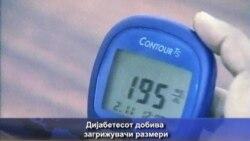 Дијабетесот добива загрижувачи размери