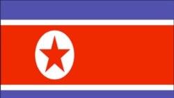 گزارش: کره شمالی اسامی شرکت ها را تغییر می دهد