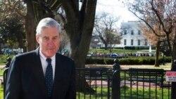 Mueller အစီရင္ခံစာအျပည့္ ေတာင္းခံဖုိ႕ ေအာက္လႊတ္ေတာ္ေကာ္မတီ ႀကိဳးပမ္း