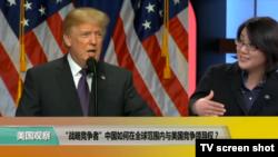 """时事看台:""""战略竞争者""""中国如何在全球范围内与美国竞争领导权?"""