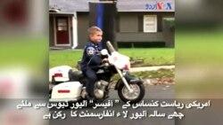 ملئیے چھ سالہ پولیس آفیسر سے
