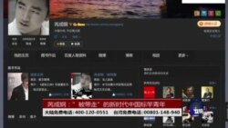 """时事大家谈:芮成钢,""""被带走""""的新时代中国标竿青年"""