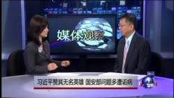 媒体观察: 习近平赞无名英雄,国安部丑多遭诟病