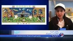 طرح فوتبال ایران در جستجو گر گوگل