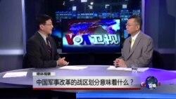 媒体观察: 中国军事改革的战区划分意味着什么?