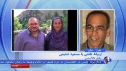 گفتگو با مسعود شفیعی، وکیل دادگستری در مورد پرونده جیسون رضائیان