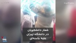 شعار دانشجویان در دانشگاه تهران علیه خامنهای و بسیج: کشته ندادیم که رهبر قاتل رو ستایش کنیم