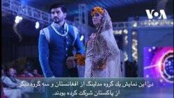 نمایش لباس افغانستان و پاکستان زیر یک سقف